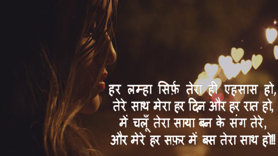 Good Night Shayari for Girlfriend Boyfriend