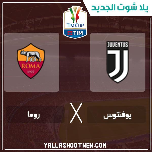 مشاهدة مباراة يوفنتوس وروما بث مباشر اليوم 22-1-2020 في كأس ايطاليا
