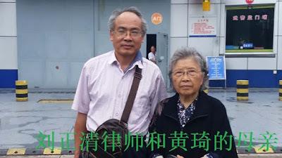 广东人权律师刘正清遭省司法厅吊销其律师执业证