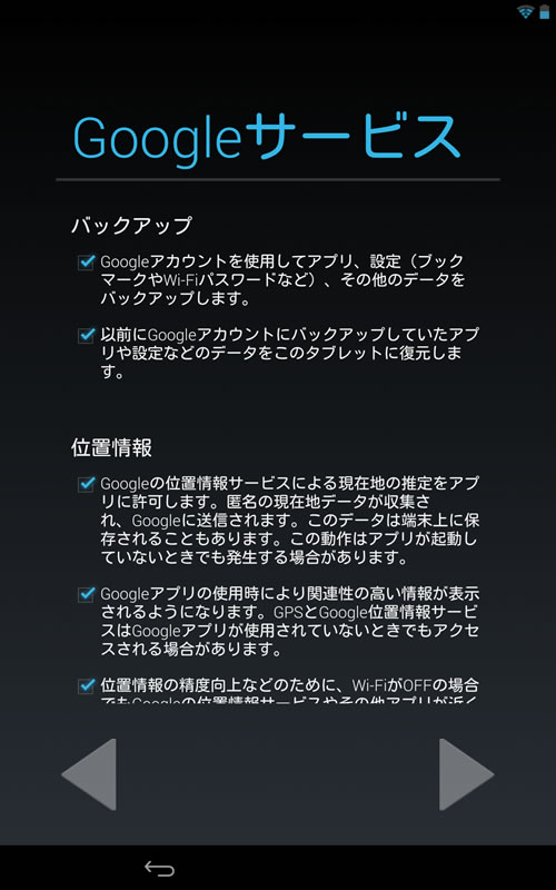 Nexus7(2013) 再セットアップ -7