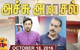 Achu A[la]sal 18-10-2016 Trending Topics in Newspapers Today | Thanthi Tv