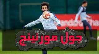 جول مورنينج - محمد صلاح يقهر بايرن ميونخ مع ليفربول