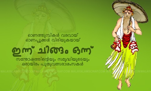 Happy Chingam 1 2016 Images Quotes Messages in Malayalam