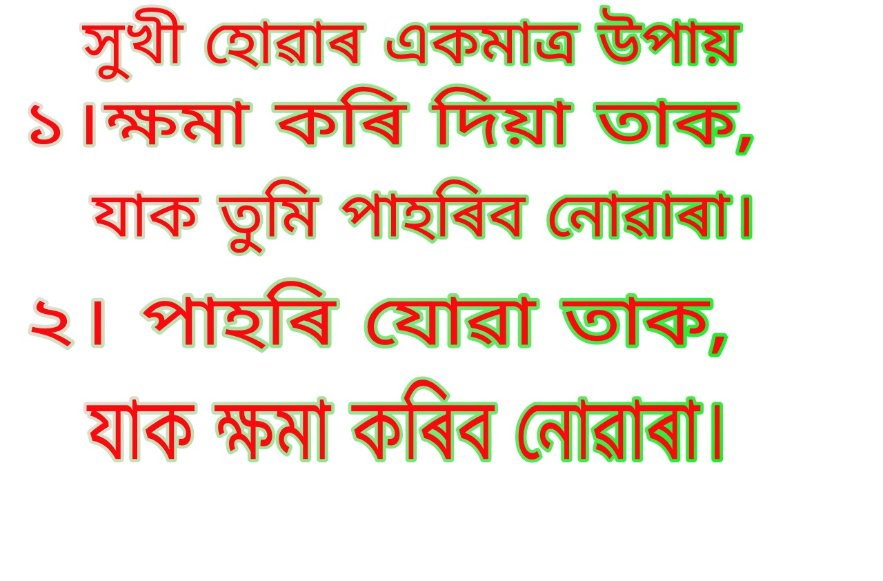Simple Way Tech Assamese Quotes Motivational Life