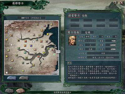 三國志11:華夏風雲精修版 歷史名將大集合