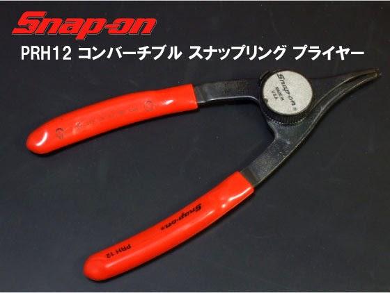 snap-onスナップオン PRH12 スナップリングプライヤーは先端部もスリムに出来ていてバイクのマスターシリンダーにも使用可能なコンパクトさがある優れもので1本持つならコレですね。