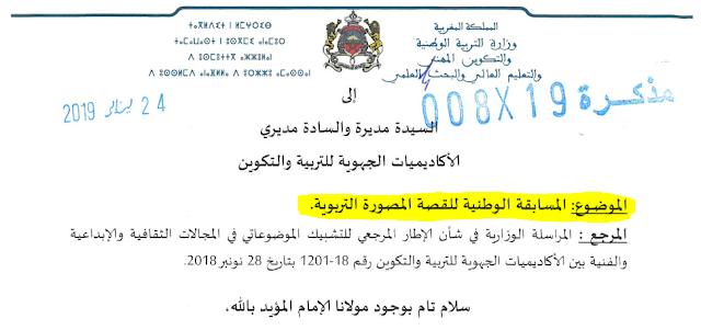 تنظيم المسابقة الوطنية للقصة المصورة التربوية لسنة 2019