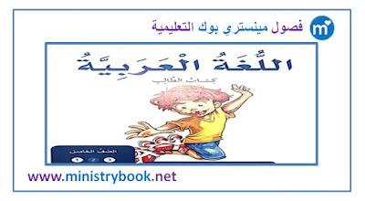 كتاب اللغة العربية للصف الخامس الجزء الثاني 2019-2020-2021