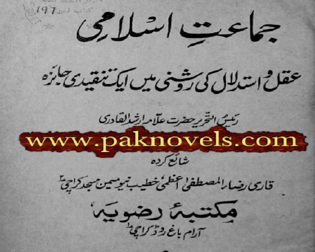 Jamat e Islami Aqlo Istidlal Ki Roshni Mein