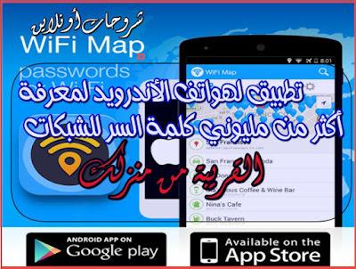 تطبيق WiFi Map لهواتف الأندرويد لمعرفة أكثر من مليوني كلمة السر للشبكات القريبة من منزلك