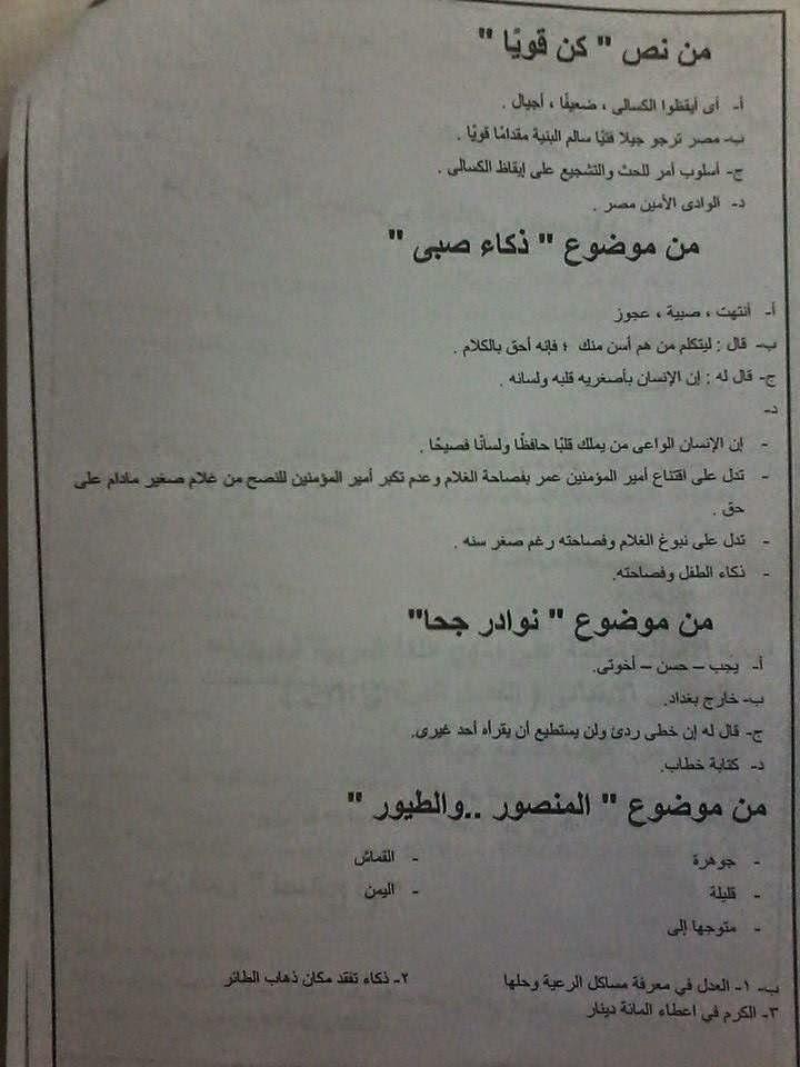 حل أسئلة كتاب المدرسة عربى للصف السادس ترم أول طبعة 2015 المنهاج المصري 10502529_15509097218