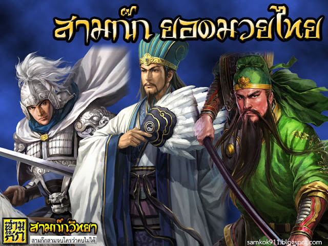 สามก๊ก ยอดมวยไทย