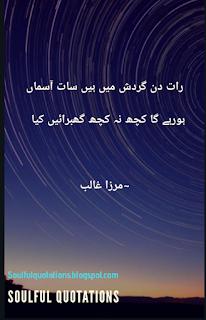 Motivational poetry of famous urdu poet Mirza Asadullah khan galib . Rat din gardish mn han saath asman ho rahy ga kuch na kuch gabrain kia .