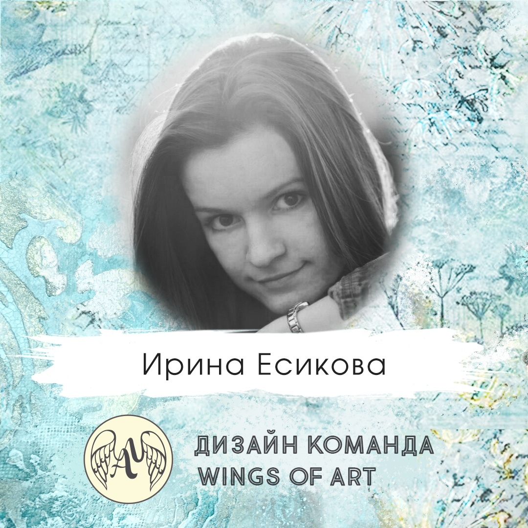"Я в ДК ""Wings of art"""