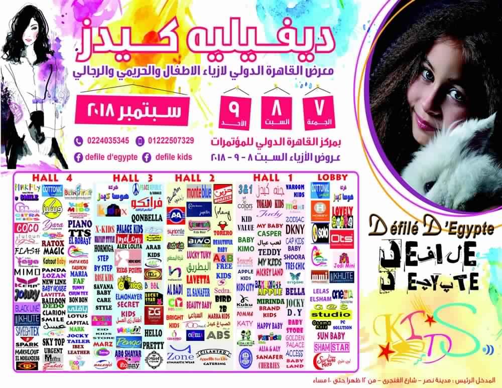 معرض ديفيليه كيدز من 7 حتى 9 سبتمبر 2018 بمركز القاهرة الدولى للمؤتمرات