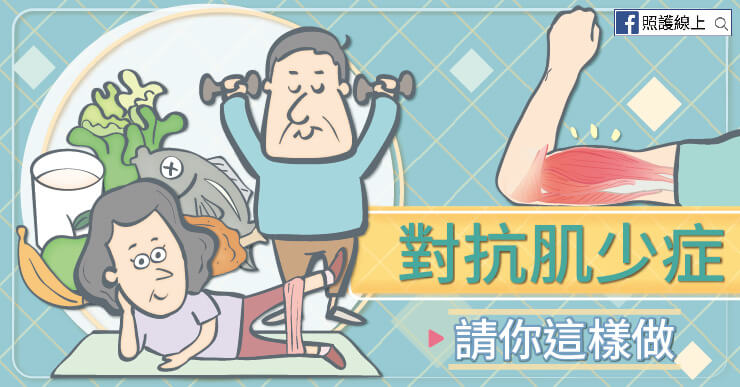 對抗肌少症,請你這樣做!