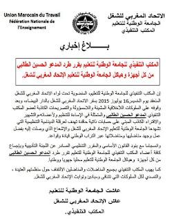 المنظمة الديمقراطية للتعليم تطرد من جديد  المدعو الحسين الطالبي