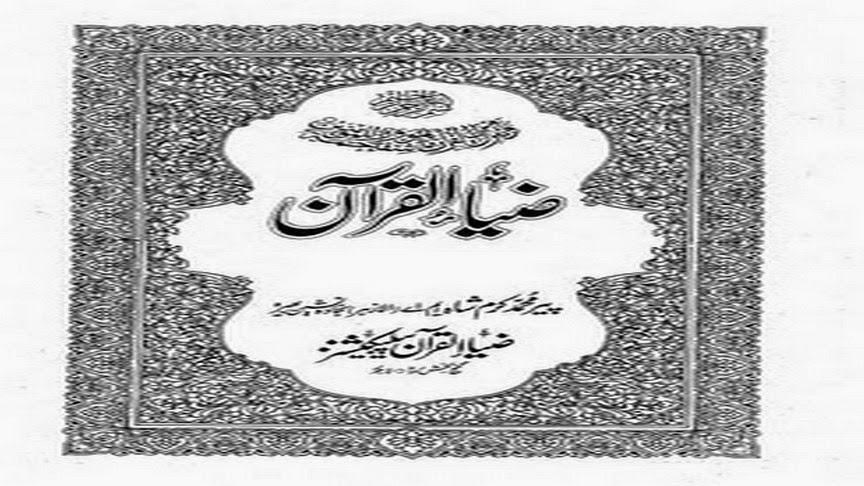 Zia Ul Quran Pdf