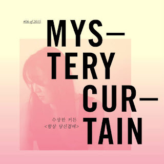 [Single] Mistery Curtain - 수상한 커튼의 일년 #06 Of 2015 : 항상 당신 곁에