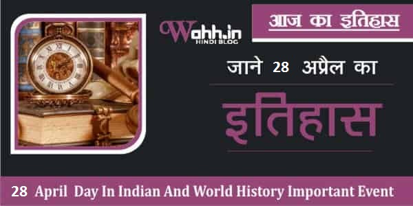 History-Of-28-April-In-Hindi