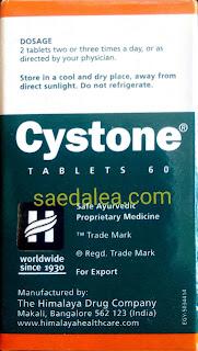 سيستون أقراص cystone  لعلاج زيادة الأملاح في البول ولتفتيت الحصوات وحرقان البول