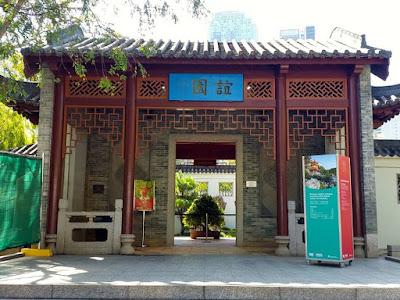 13D12N Australia Trip: Chinese Garden of Friendship, Darling Harbour (part 1)