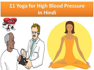 yoga-for-high-blood-pressure-in-hindi