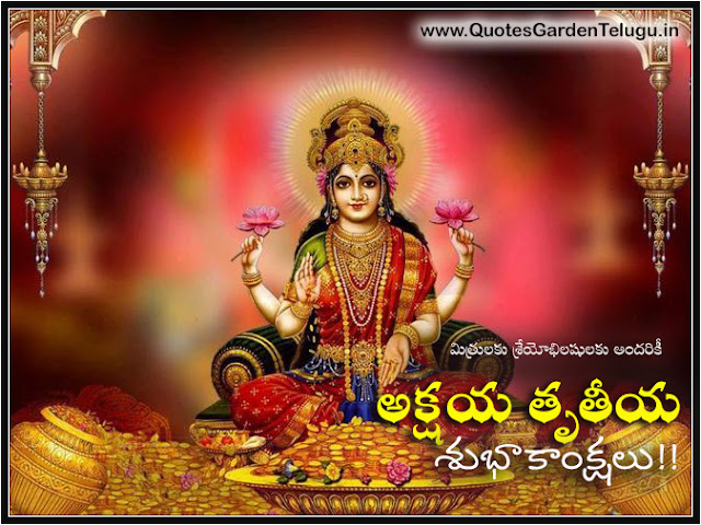2016 akshaya triteeya greetings in telugu - Happy Akshaya tritiya telugu greetings - Akshaya tritiya telugu images