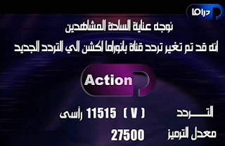 مدونة برامج تيمو تردد قناة بانوراما اكشن Panorama Action
