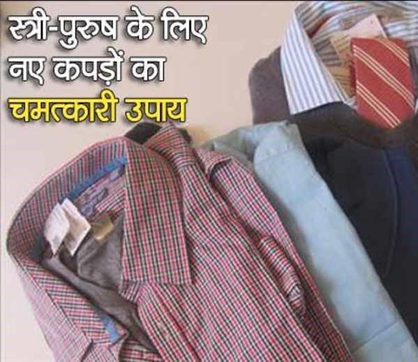 नए कपड़े पहनने से पहले अवश्य  करें ये उपाय।