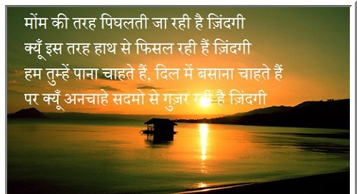 Top Good Evening Messages In Hindi