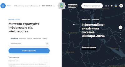 МВД запустило систему мониторинга нарушений на выборах