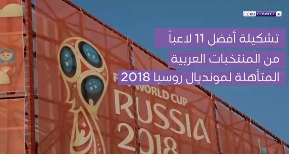 تشكيلة افضل 11 لاعبا من المنتخبات العربية المتأهلة لمونديال روسيا 2018