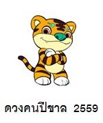 ดวงคนปีขาล 2559