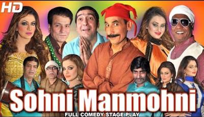 Sohni Manmohni Stage Drama And Cast