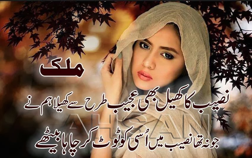 Poetry Romantic Lovely Urdu Shayari Ghazals Babys P O Wallpapers Calendar