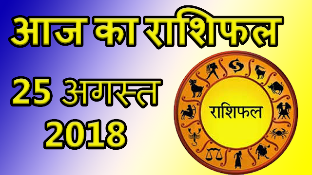 Aaj ka rashifal 25 august 2018 | आज का राशिफल 25 अगस्त 2018 | dainik rashifal hindi today horoscope