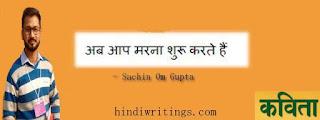 hindi kavita, poem in hindi, hindi kavya, kavya shala