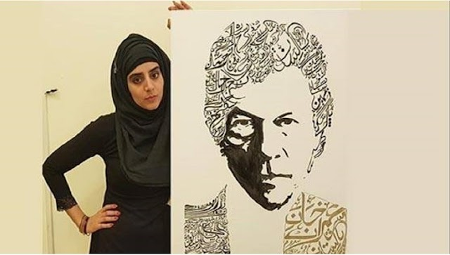 This Artist Made A Beautiful Portrait Of Imran Khan Using The Words Of The National Anthem And WOW