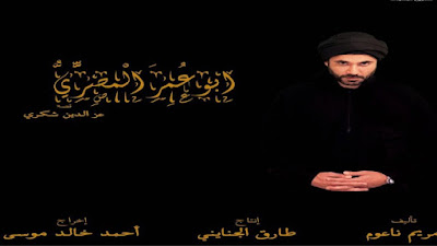 قصه مسلسل ابو عمر المصري :