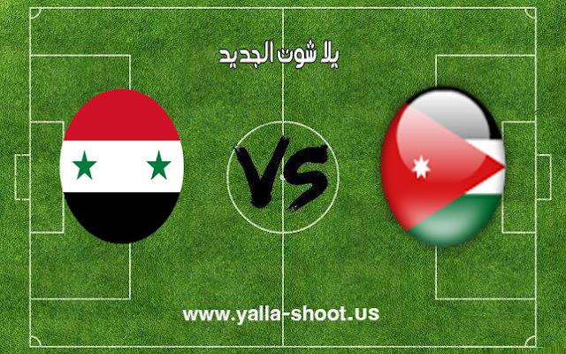اهداف مباراة منتخب سوريا والاردن اليوم 10-01-2019 كأس آسيا 2019