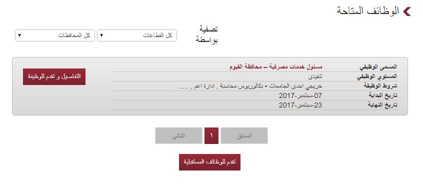 الاعلان الرسمى لوظائف بنك مصر لخريجى المؤهلات العليا - التقديم على الانترنت