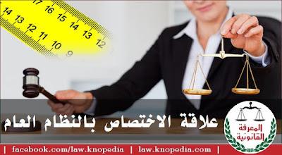 ما هي علاقة الاختصاص النوعي والمحلي بالنظام العام أمام المحاكم