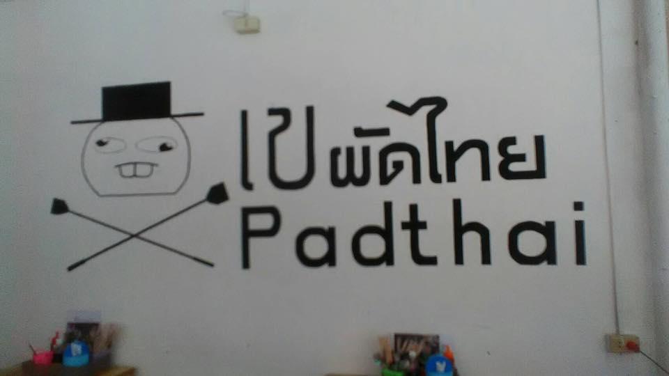 วันนี้แอดมิน แนะนำร้านผัดไทย อร่อยๆ ในขอนแก่นกันคร้าบ ร้านเขผัดไทย พิกัด หลัง มข แซ่บหลายเด้อ !!!