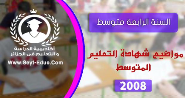 مواضيع شهادة التعليم المتوسط 2008