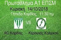 ao-kardias-keraynos-kolxikou-live