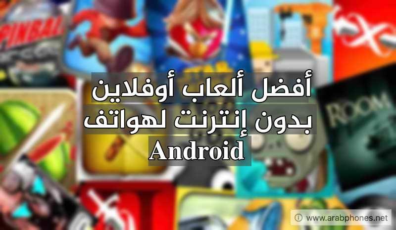 أفضل ألعاب أوفلاين بدون إنترنت لهواتف Android مجانا