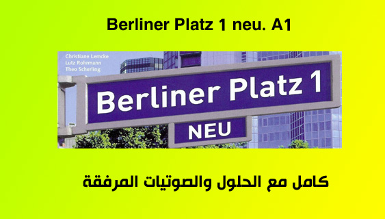 كتاب Berliner platz 1 neu مع الصوتيات والحلول