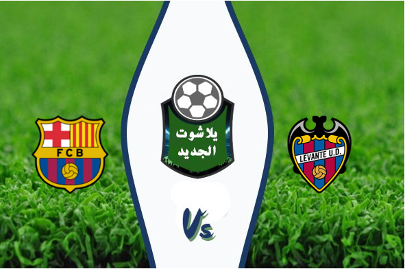 في مفاجأة كبيرة ليفانتي يفسد موسم برشلونة في الليجا بالفوز بنتيجة 3-1