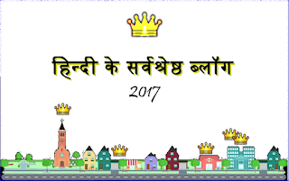 topmost  in 2017Hindi blogs